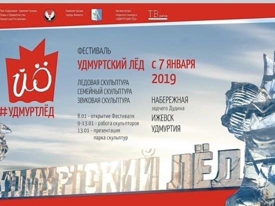 8 января в Ижевске стартовали два фестиваля ледовой скульптуры