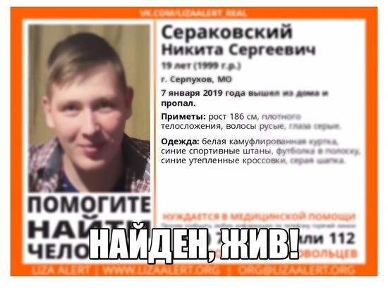 Пропавшего серпуховича оперативно нашли с помощью социальных сетей