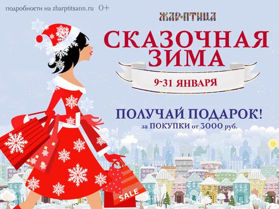Торгово-развлекательный центр «Жар-Птица» проводит акцию «Сказочная зима»