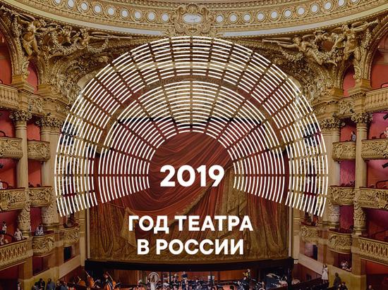 Оргкомитет по проведению Года театра создан в Калужской области