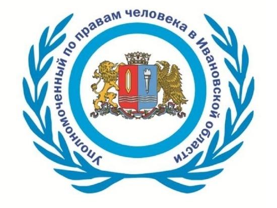 С февраля в Ивановской области появится новый уполномоченный по правам человека