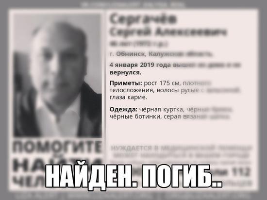 Пропавший в Обнинске пять дней назад мужчина найден мертвым