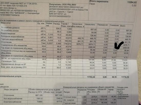 Сургутян повергли в шок цифры в расчетках за услуги ЖКХ