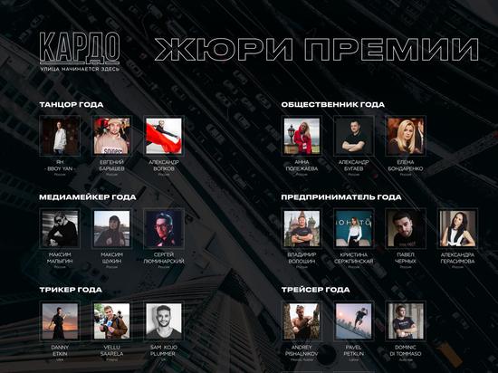 Ставрополь готовится к всероссийскому конкурсу-премии «КАРДО»