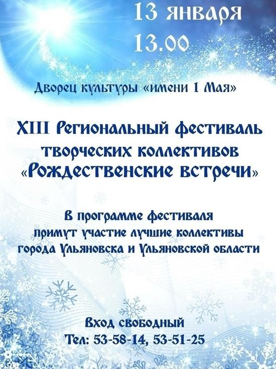 Ульяновцев приглашают на фестиваль