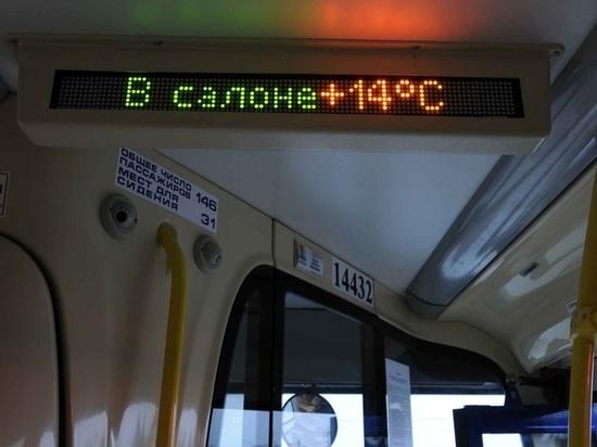 На Ямале запустили автобусы с цифровыми табло
