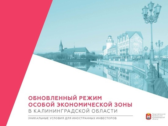 Поправки в закон об ОЭЗ Калининградской области – огромный плюс для бизнеса