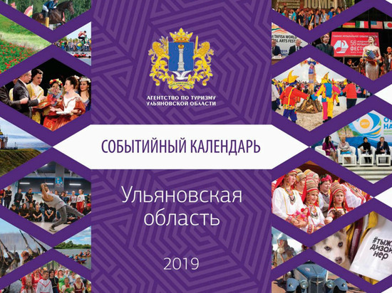 В Ульяновской области вышел Событийный календарь на 2019 год