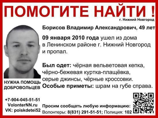 49-летний Владимир Борисов пропал в Нижнем Новгороде