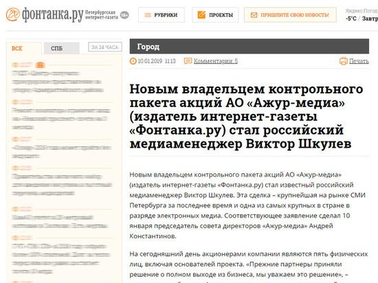 «Фонтанка.ру» утекла к новому собственнику