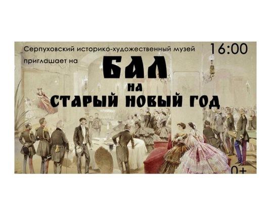 Всех желающих приглашают на бал в Серпухов