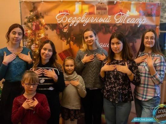 В Ярославле состоялся спектакль для глухонемых зрителей, без слов