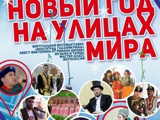 Студенческая вечеринка «Новый год на улицах мира» пройдет в Волгограде
