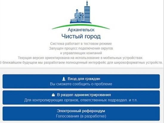 Архангельские чиновники хотят знать, где кто порылся