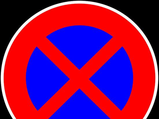 На ул. Телевизионной в Рязани запретят остановку и стоянку транспорта