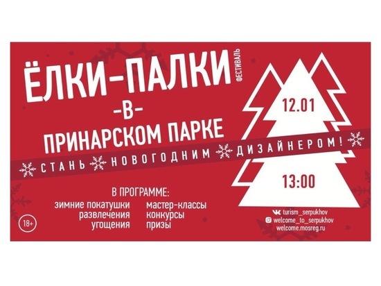 Всех желающих приглашают на фестиваль «Елки-палки» в Серпухов