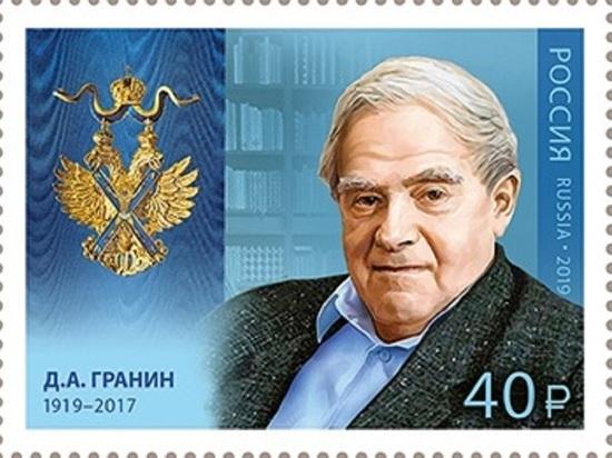 В честь писателя Даниила Гранина выпущена почтовая марка