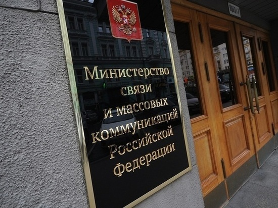 Минкомсвязи раскритиковало законопроект о наказании за оскорбление властей в интернете