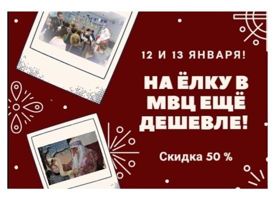 Юных серпуховичей приглашают на праздничную программу в МВЦ