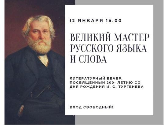 Серпуховичей приглашают проникнуть в мир Ивана Тургенева