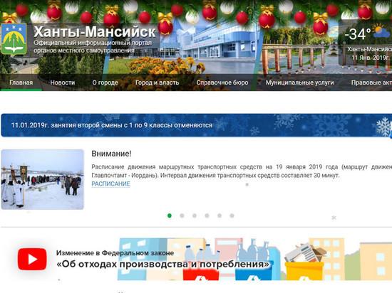 Сайт администрации Ханты-Мансийска признан лучшим в Югре