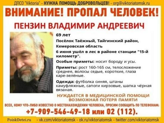 Продолжается розыск пропавшего 69-летнего кузбассовца