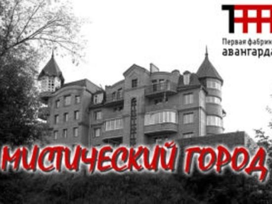 Ивановских фотографов приглашают принять участие в конкурсе «Мистический город»