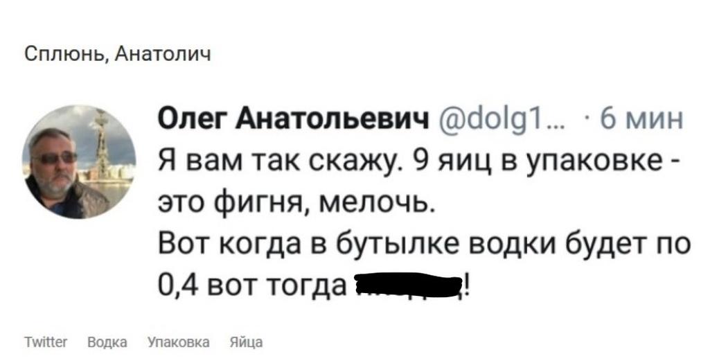 """""""Девяток"""" яиц разобрали на мемы"""
