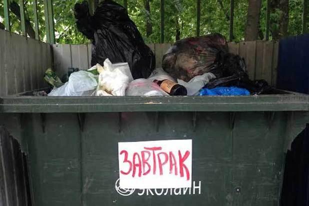 Вова, спасибо: В Москве появилась карта помоек, из которых можно поесть