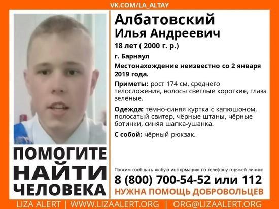Пропавшего молодого барнаульца Илью Албатовского не могут найти со 2 января