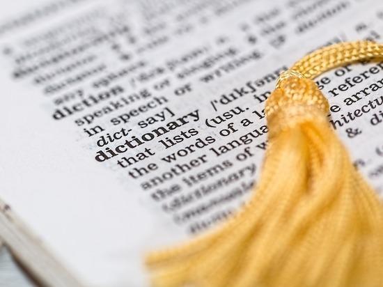"""Словарь Вебстера назвал """"справедливость"""" словом года"""