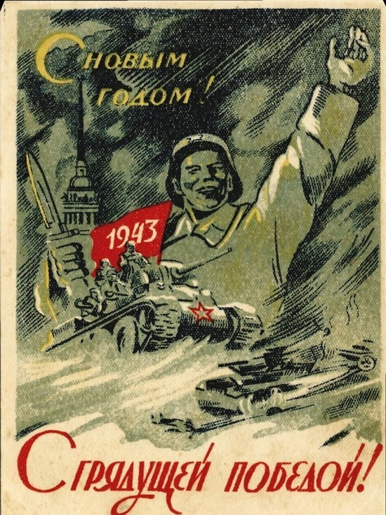 С новым 1945 годом открытки, чайника для