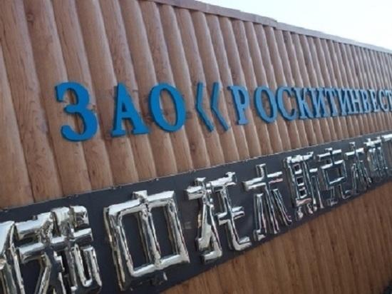 Дело о банкротстве «РусКитИнвеста» прекращено