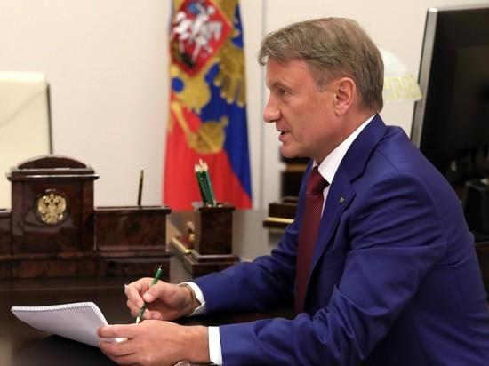 Греф рассказал, как победить коррупцию в России