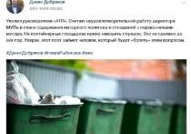 Мэр Рыбинска отправил в отставку директора АТП