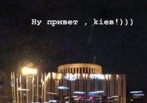 Ксения Собчак опубликовала видео с площади в Киеве