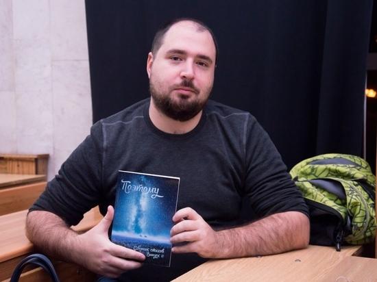 Поэт-математик из Волгограда рассказал, зачем издавать сборник стихов