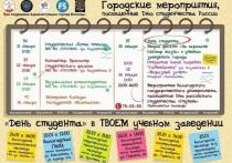 «Неделей студенчества» отметят учащиеся Вологды свой праздник