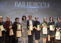 Лучшие журналисты страны собрались на Балу прессы