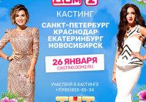 Телеканал ТНТ и «Дом-2» объявляют кастинг в Новосибирске