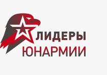 Смолян приглашают принять участие в конкурсе «Лидеры ЮНАРМИИ»