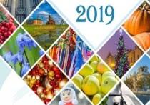 В Тамбове презентуют календарь событий на 2019 год