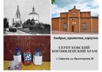 В Серпухове открыли пункт приема Добрых крышечек