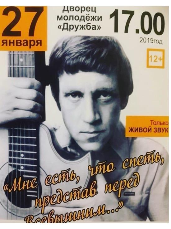 В Серпухове состоится концерт памяти Владимира Высоцкого
