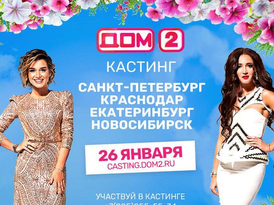 Томичей приглашают на кастинг «Дом-2»!
