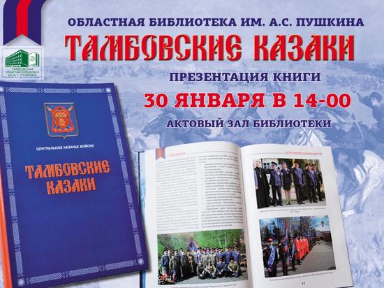 В Пушкинской библиотеке презентуют книгу о тамбовском казачестве