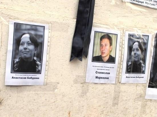 В Петербурге и Москве задержаны участники акции памяти Маркелова и Бабуровой