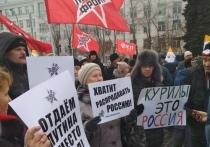 В Москве прошел митинг против передачи Курильских островов Японии