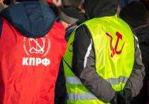 Коммунисты позвали «Желтые жилеты» на протест в Барнауле