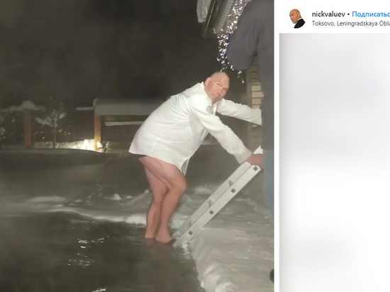 Крещенские купания Валуева сочли пиаром: прорубь с подогревом